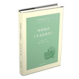 正版如何阅读《平凡的世界》(大字版)