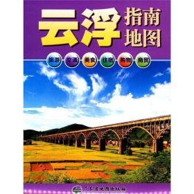 正版云浮指南地图 中国交通地图 广东省地图出版社