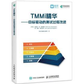 正版TMMi精华 目标驱动的测试过程改进
