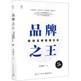 正版品牌(超级品牌管理志珍藏版)(精) 市场营销 彭雅青