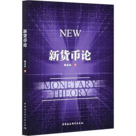 正版新货币论 财政金融 陶永谊