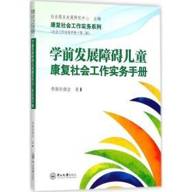 正版学前发展障碍儿童康复社会工作实务手册