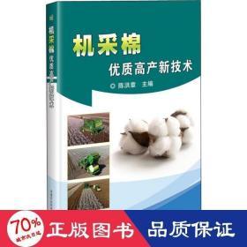 正版机采棉优质高产新技术