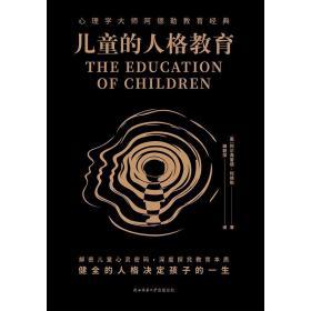 正版黑金系列:儿童的人格教育 素质教育 (奥)阿尔弗雷德·阿德
