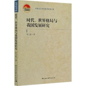 正版时代、世界格局与我国发展研究/中国社会科学院老学者文库