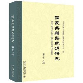 正版儒家典籍与思想研究(第十三辑)
