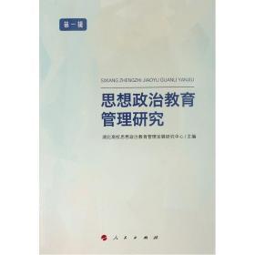 正版思想政治教育管理研究(第1辑)