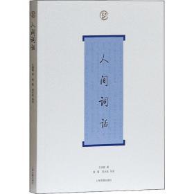 正版人间词话 中国古典小说、诗词 王国维