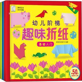 正版袋鼠妈妈 幼儿阶梯趣味折纸(全3册)