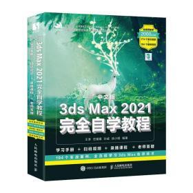 正版中文版3ds max 2021完全自学教程 图形图像 王涛 任媛媛 孙威