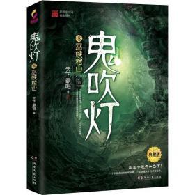 正版鬼吹灯8:巫峡棺山