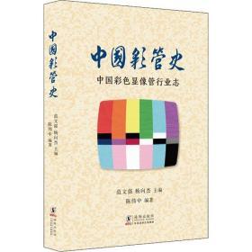 正版中国彩管史(中国彩管行业演化升级的全景记录,管窥改革开放