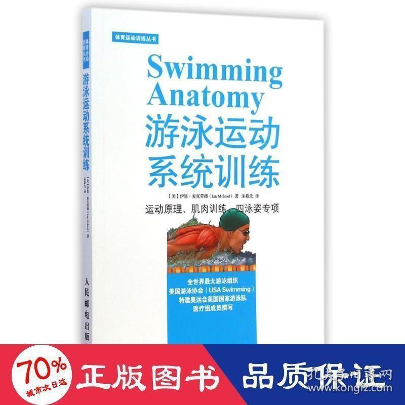 正版体育运动训练丛书:游泳运动系统训练