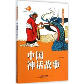 正版中国神话故事
