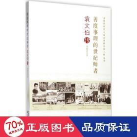 正版老科学家学术成长资料采集工程丛书 书香人生 袁文伯传