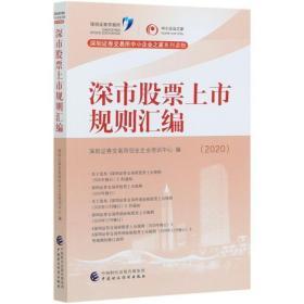 正版深市股票上市规则汇编(2020深圳证券交易所中小企业之家系列?