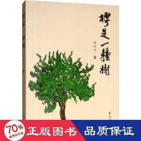 正版樗是一种树