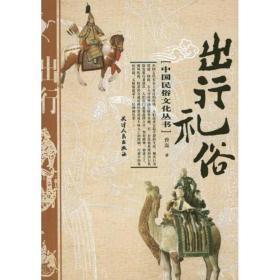 正版中国民俗文化丛书:出行礼俗