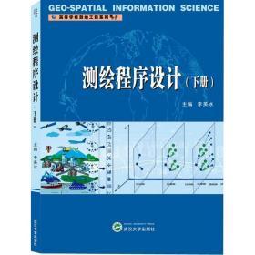 正版测绘程序设计(下册)