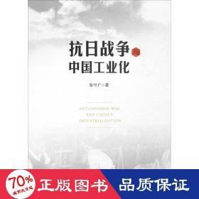 正版抗日战争与中国工业化