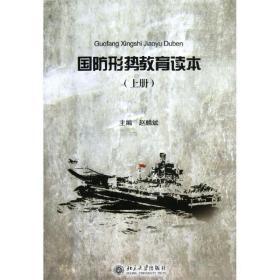 正版国防形势教育读本(上)