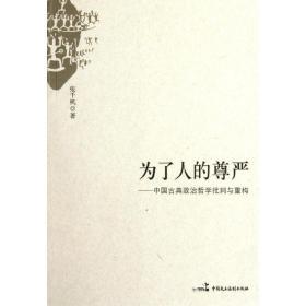 正版为了人的尊严:中国古典政治哲学批判与重构