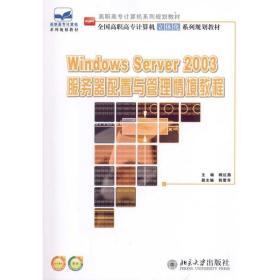 正版全国高职高专计算机立体化系列规划教材:Windows Server 200