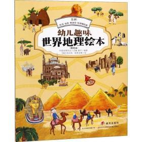 正版非洲:埃及南非摩洛哥埃塞俄比亚/幼儿趣味世界地理绘本(精?