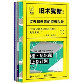 正版旧术犹新:过去和未来的惊奇科技(共四册)