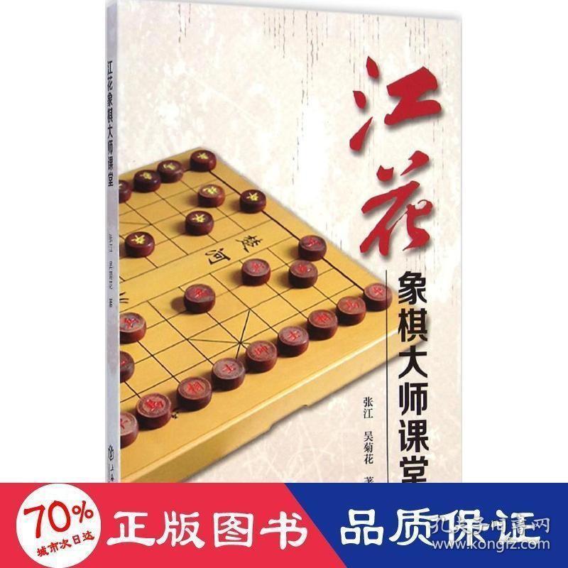 正版江花象棋大师课堂