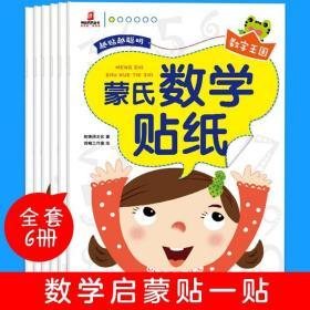 正版袋鼠妈妈童书蒙氏数学贴纸贴纸游戏书(套装共6册)