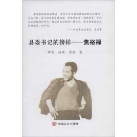 正版县委书记的榜样:焦裕禄