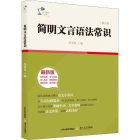 正版简明文言语法常识最新版(修订版)