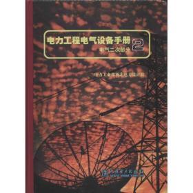 正版电力工程电气设备手册:电气二次部分