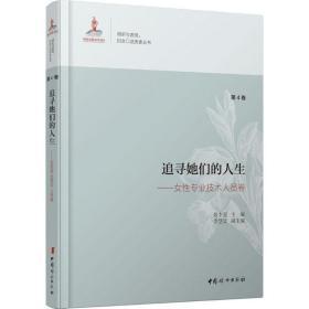 正版追寻她们的人生 女性专业技术人员卷(第4卷)