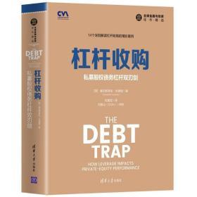 正版杠杆收购(私募股权债务杠杆双刃剑)(精)/全球金融与投资佳作?
