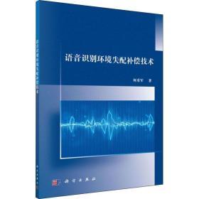 语音识别环境失配补偿技术