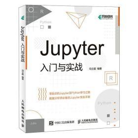 正版jupyter入门与实战 数据库 冯立超