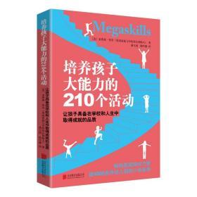 正版培养孩子大能力的210个活动(新版) 素质教育 [美]多萝茜·?