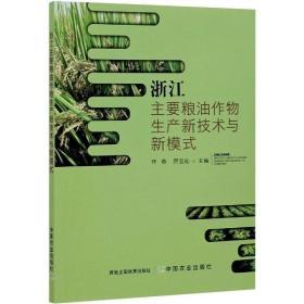 正版浙江主要粮油作物生产新技术与新模式