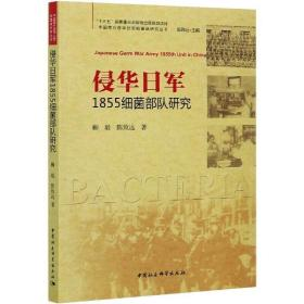 正版侵华军1855细菌部队研究 外国军事 柳毅,陈致远