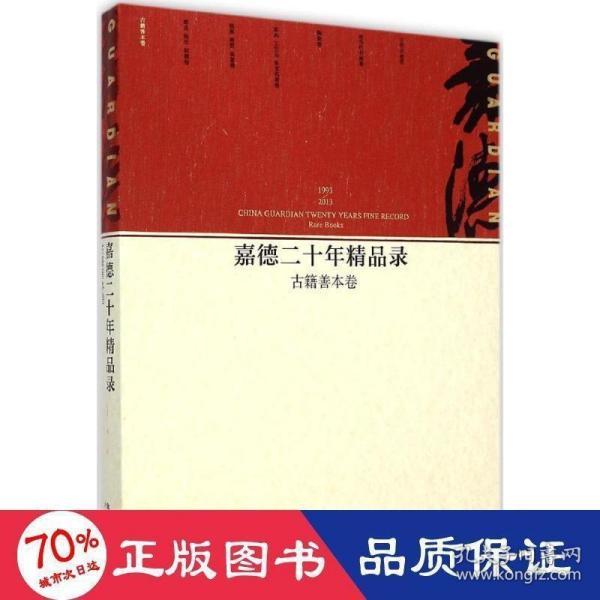 正版嘉德二十年精品录:古籍善本卷(1993-2013)