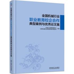 正版全国机械行业职业教育校企合作典型案例与优秀论文集