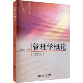 正版管理学概论(第5版)