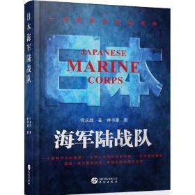正版日本海军陆战队