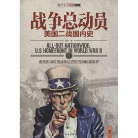 正版战争总动员:美国二战国内史