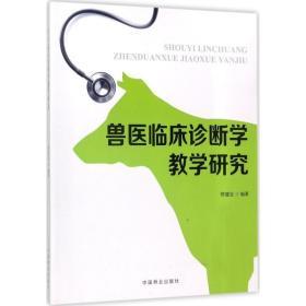 正版兽医临床诊断学教学研究