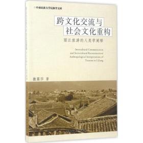 正版中南民族大学民族学文库 跨文化交流与社会文化重构:丽江旅?