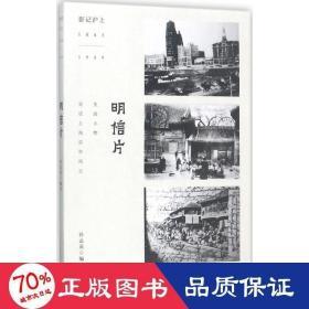 正版影记沪上(1843-1949):明信片