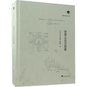 正版中国科学院院士文集:贺贤土论文选集
